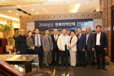 (6.2)전북의약단체 간담회
