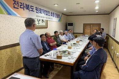 (6.25)전북 원로약업인 …