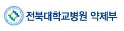 전북대학교약제부